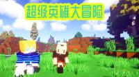 【Z小驴 我的世界】超级英雄大冒险~第1期悲剧开场!好惨啊!