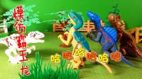 48 模仿霸王龙引发恐龙世界的连锁反应
