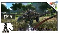【ARK方舟】创造侏罗纪恐龙世界-EP4 迅猛龙、甲龙到手