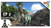 【ARK方舟】创造侏罗纪恐龙世界-EP1 新手狂死 副栉龙是好朋友