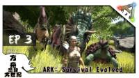 【ARK方舟】创造侏罗纪恐龙世界-EP3  牛龙有新手我来吓吓他