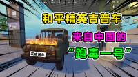 爆笑吃鸡118:你知道和平精英吉普车的由来吗?其实它来自中国!