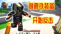 【Z小驴 我的世界】超级英雄大冒险~第2期反击开始了!