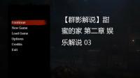 【群影解说】恐怖游戏 甜蜜的家 第二章 娱乐解说 03