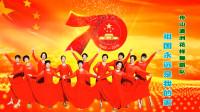 舟山瀛洲花样舞蹈队《祖国永远是我的家》视频制作:映山红叶