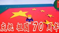 【XY小源 我的世界】小源来建筑 第1期 庆祝祖国70年 越来越好