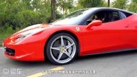 【每天一款二手车】马中赤兔法拉利, 五体投地458ltalia