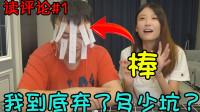【vlog】某UP主因疯狂弃坑惨遭重刑! | 读评论#1