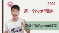 Python高级进阶教程002期 第一个pyqt5程序