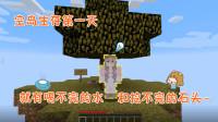 我的世界空岛生存01:萌新玩家生存第一天,喜提无限水和刷石机