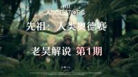 【老吴解说】先祖人类奥德赛,第1期非洲热带雨林安家