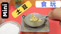 教你烹饪油炸土豆 迷你食玩亲子手工厨房