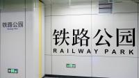 [2019.9]深圳地铁5号线 荔湾-铁路公园 运行与报站