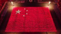 首都国庆联欢活动 主题表演:《红旗颂》