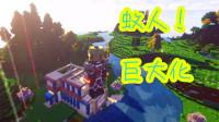 【Z小驴 我的世界】超级英雄大冒险~第3期蚁人套装!火龙!