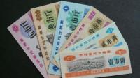 你家里有这样的粮票吗?一张可卖几万元,最值钱的粮票都在这里