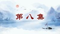 2019年陶永吉居士优秀传统文化分享008第8集(第六套)