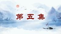 2019年陶永吉居士优秀传统文化分享005第5集(第六套)