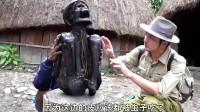 冒险雷探长:探秘食人族生活,观赏300年的酋长木乃伊,腿都软了