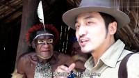 冒险雷探长:终于见到食人族酋长,还送了礼物,部落男人却在磨牙