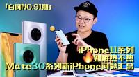 「白问NO.91」iPhone11系列到底热不热?Mate30系列新iPhone问题汇总