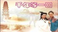 时光幸福广场舞火爆热曲【千年等一回】动感时尚