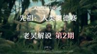 【老吴解说】先祖人类奥德赛,第2期大战东方曼巴蛇
