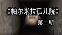 【煤灰解说】常有主任相伴左右《帕尔米拉孤儿院》实况单机游戏解说第二期
