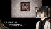 【恐怖游戏晴天 煊煊和秋之忧郁】第二期-人偶脑袋非常硬?!