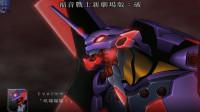 【蓝月制作】超级机器人大战V PC中文版 超燃战斗动画2