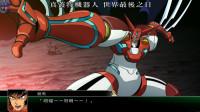 【蓝月制作】超级机器人大战V PC中文版 超燃战斗动画3