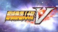【蓝月试玩】超级机器人大战V PC中文版 试玩【燃烧钢之魂~】