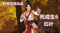 【野兽游戏】死或生6 红叶最新角色DLC鉴赏