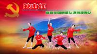 梦逸广场舞《映山红》视频制作:映山红叶
