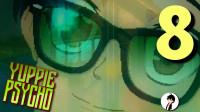 狗粮结局!心碎的声音#8丨雅皮士精神 Yuppie Psycho