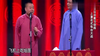岳云鹏高峰上演花式大战相声《电台风云》  全程爆笑不断