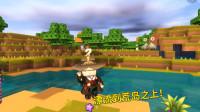 迷你世界荒岛生存1:豪华游轮撞击礁石沉没,我漂流到一个荒岛!