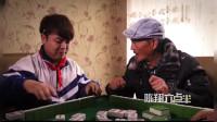 陈翔六点半:为了让猪小明戒掉网瘾,家长让他学会了打麻将!
