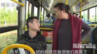 陈翔六点半:尊老爱幼是中华民族美德,小伙你的座位能给大妈坐吗?