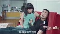陈翔六点半:老婆太丑,男子无法忍受借酒消愁!