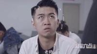 陈翔六点半:王炸考试作弊被老师抓到,老师叫他别着急,慢慢抄。