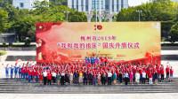 企业文化系列之梅州文联国庆24小时快闪活动