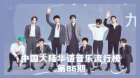 中国大陆华语音乐流行榜第86期,NPC告别专辑多曲入榜