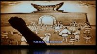 天坛周末15082 序幕《沙画 坝河缘》朝阳香河园街道舞台剧