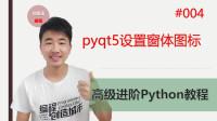 Python高级进阶教程004期 pyqt5设置窗体图标