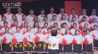 遂宁市职业技术学校学生合唱曲目《不忘初心》——现场直播版