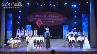 遂宁市职业技术学校学生合唱曲目《我爱你中国》——现场直播版