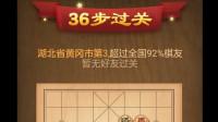 天天象棋_残局挑战_第145期_2019年10月7日36步过关