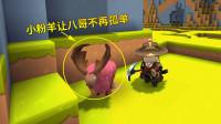 迷你世界荒岛生存3:挖矿回来遇见小粉羊,从此兔八哥不再孤单!