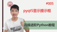 Python高级进阶教程005期 pyqt5显示提示框